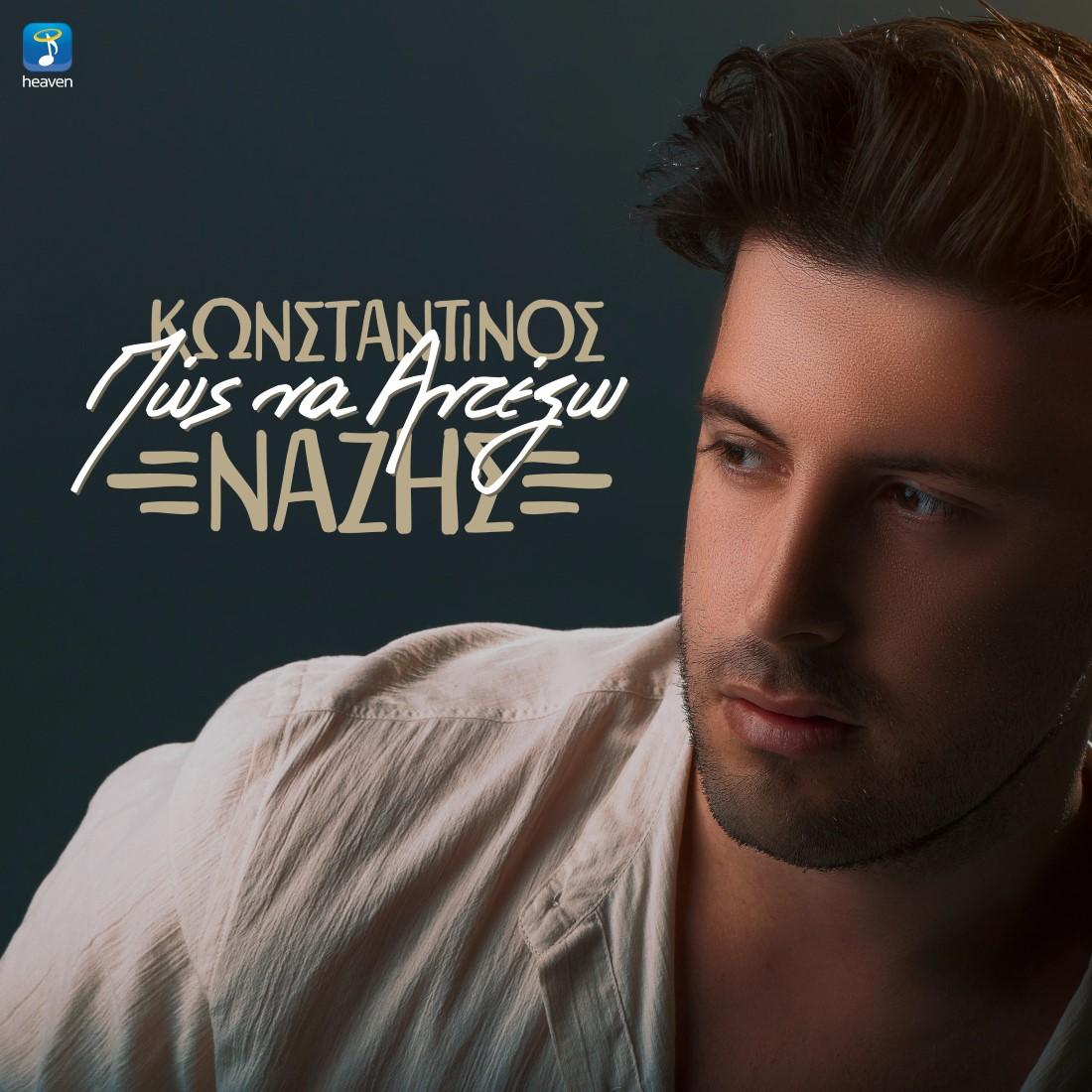 Κωνσταντίνος Νάζης - Πως να αντέξω | Πανόραμα 100,8FM