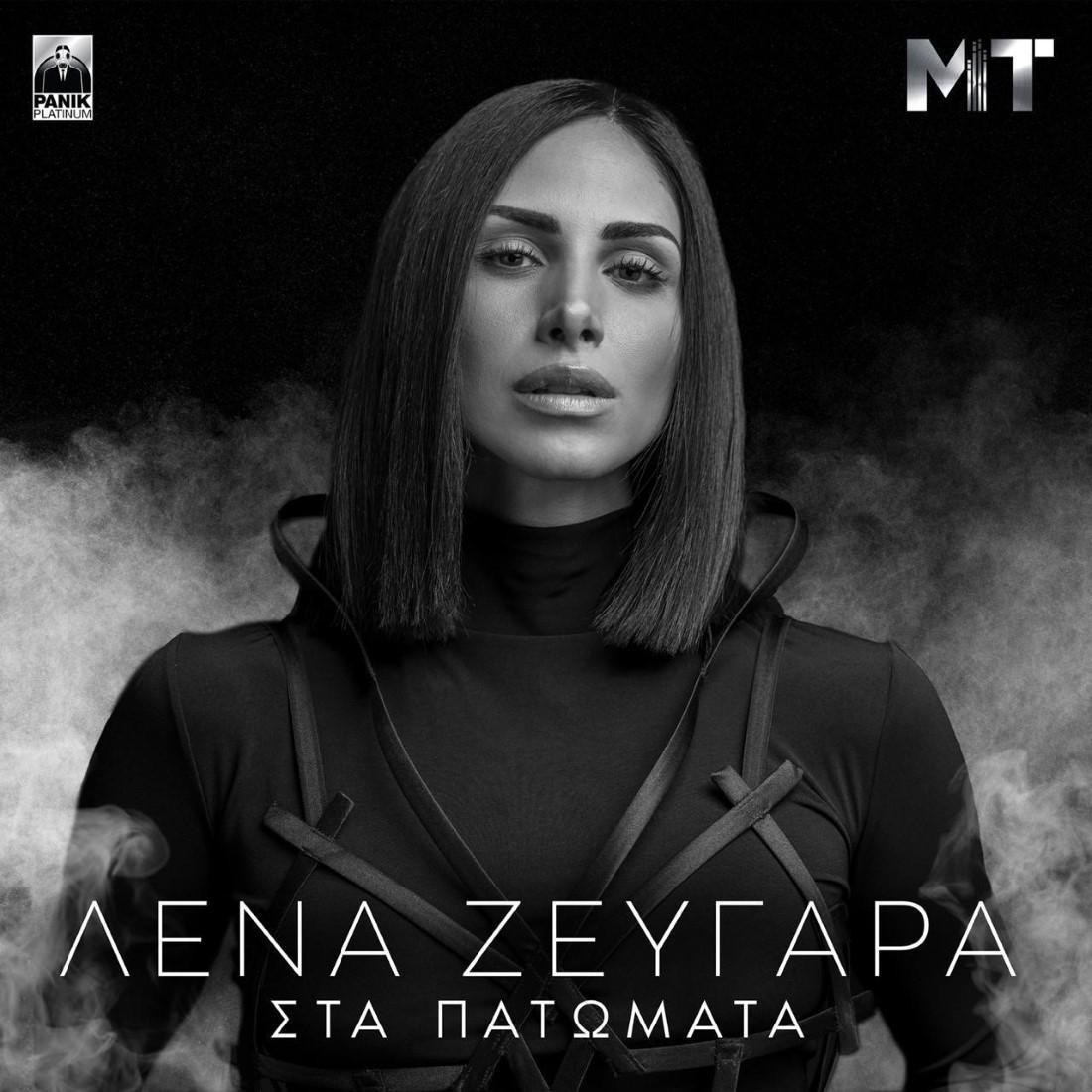 Λένα Ζευγαρά - Στα πατώματα | Πανόραμα 100,8FM